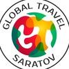 Горящие туры GLOBAL TRAVEL Саратов