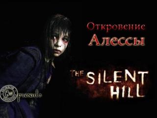 Страшные истории на ночь l Сайлент Хилл - Откровение Алессы (Silent Hill Revelation Alessa)