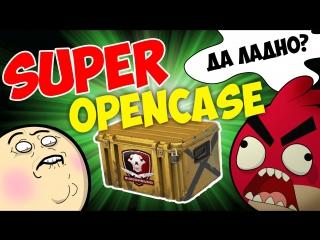 CS:GO OPENCASE
