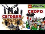 Лего Майнкрафт Край Обзор. Lego Minecraft the Fortress 21127. Мультики майнкрафт