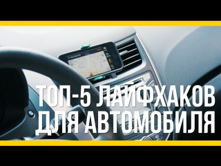 Топ-5 лайфхаков для автомобиля [Якорь   Мужской канал]