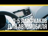 Топ-5 лайфхаков для автомобиля [Якорь | Мужской канал]
