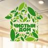 Клининговая компания | Уборка | в Казани