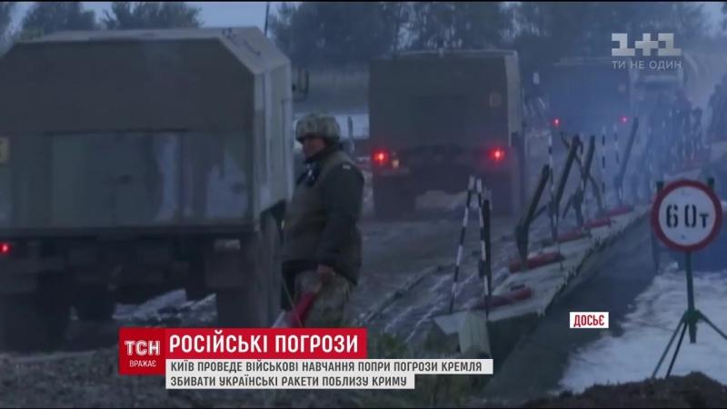 Росія відреагувала на навчання українських військ у Херсонській області