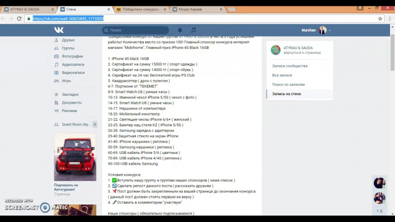 Құрметті достар! бүгін яғни 21.09.2016 күні Атырау сауда группасының 3 жыл толуына орай ұйымдастырылған ойынның 2 10-дық женімпа