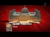 Время Победы - 30 Апреля 1945 [36_45] (Time of Victory)