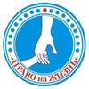 """Общественная организация """"Право На Жизнь"""""""