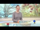 Екатерина Вилкова - Доброе утро  Первый канал