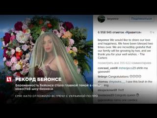 За 10 часов снимок беременной Бейонсе набрал 7 миллионов лайков, что впервые в истории Instagram