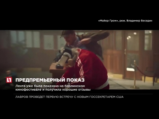 В Москве представили экранизацию российского комикс-бестселлера