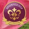 Аромацентр Олеси Пахомовой