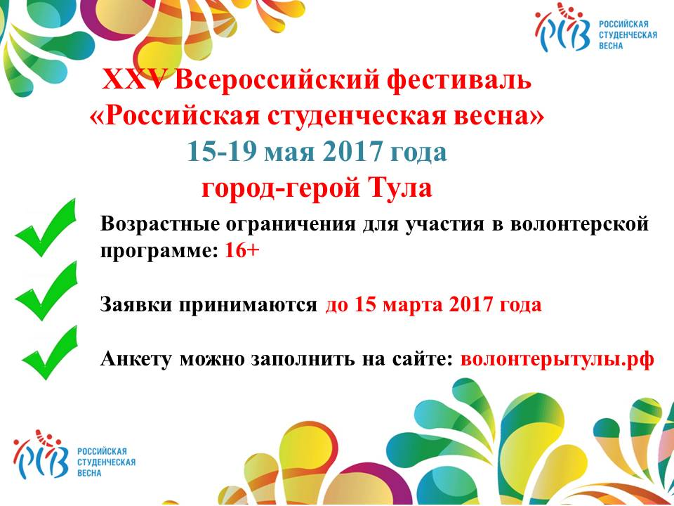Российская студенческая весна 2017 года