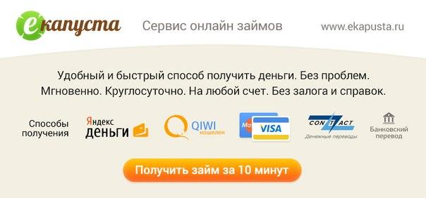 ☑ Мгновенные займы онлайн! ☑ Получение за 10 минут! ☑ Займы доступны