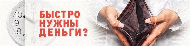 ♦ Быстрые займы до 100 000 рублей♦ На любые цели♦ 8 из 10 одобрений
