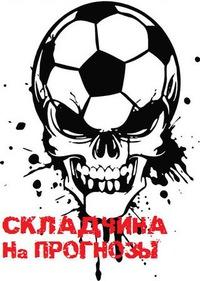 спортивные ставки в челябинске