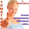 Стоматология Afi Smile, виниры, лечение зубов