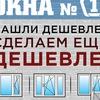 Окна № 1 г. Великие Луки