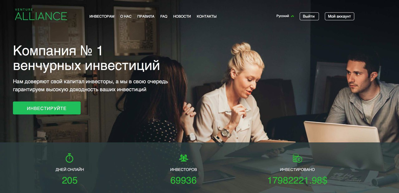 Скрипт hyip Venture ALLIANCE