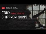 """Конкурс """"Чтецы Live"""" с 19-00 до 21-00 в прямом эфире"""
