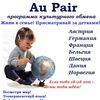 Au-Pair для молодежи в Европе. Работа с детьми.