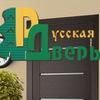 """Межкомнатные,входные двери """"Русская дверь""""Самара"""