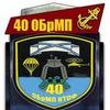 ☆40 отдельная бригада морской пехоты в/ч 10103☆