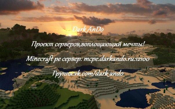 Сервер  Дарк_Андо
