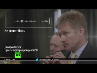 Россию обвинили во вмешательстве в выборы во Франции