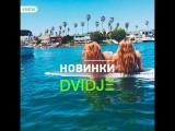 140 ударов в минуту feat. DEJAVUE! - Девочка Лета