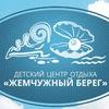 ДЦО «Жемчужный берег» (Официальная группа)