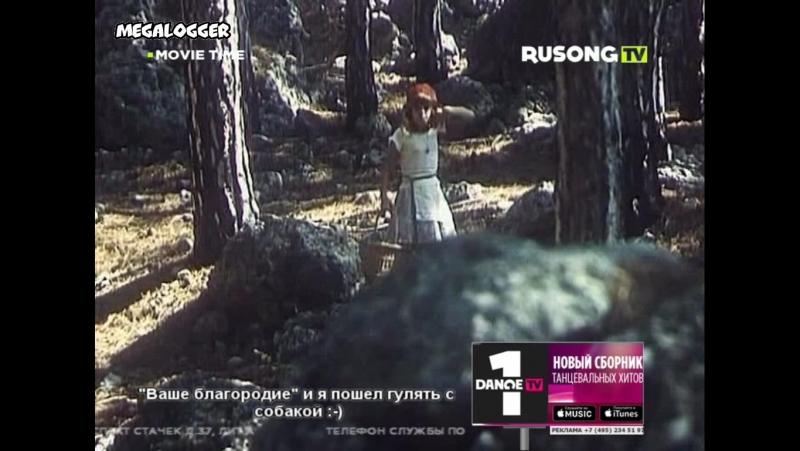 из к/ф. про красную шапочку - Песня красной шапочки (Rusong TV) MOVIE TIME