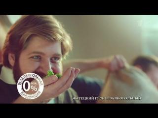 Реклама Zatecky Gus - Жатецкий гусь безалкогольный Хорошечно