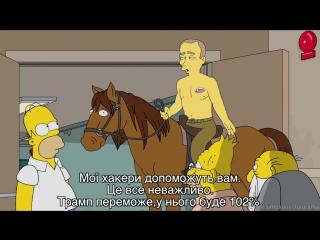 Путін в Сімпсонах / Homer Votes 2016 Season 28 THE SIMPSONS (ua)