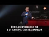 ЭЛТОН ДЖОН