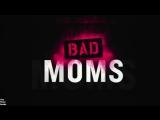 Vine | Очень плохие мамочки / Bad Moms