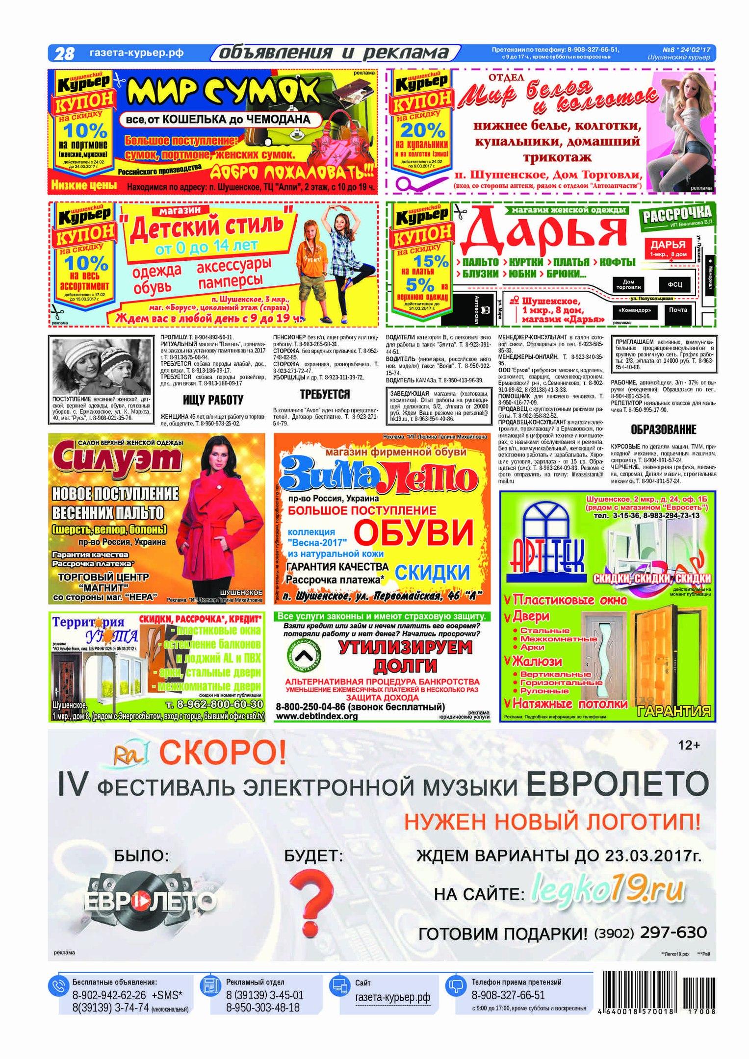 Размещение бесплатных объявлений в газетах красноярска работадомработница в е частные объявления