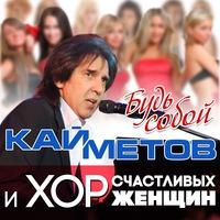 Кай Метов фото