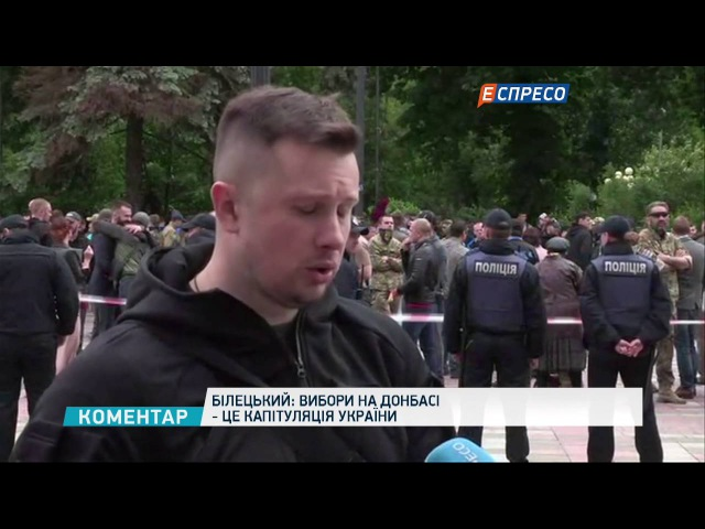 Білецький акція протесту має попереджувальний характер