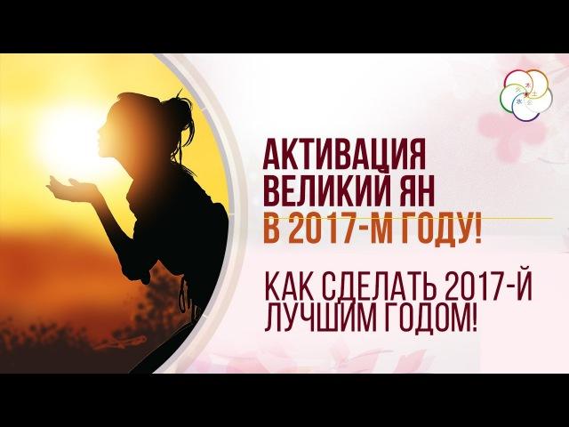 Привлечение Богатства и Успеха. Активация Великий Ян -Тай Ян, (Солнце)/Наталья Пугачева