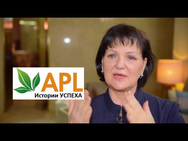 APL История Успеха