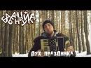 Бабанцуйка - Дух праздника (Official video 2016)