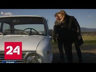 Итальянская идея и русская зима: приключения Fiat в России