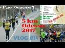 Где_бежим?! VLOG 14. Вестник весны 5 км. Саня Бажин – финишер Baikal IceMarathon. Тёма KOKUA.