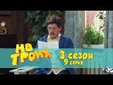Сериал комедия На троих: 9 серия 3 сезон   Дизель студио новинки 2017