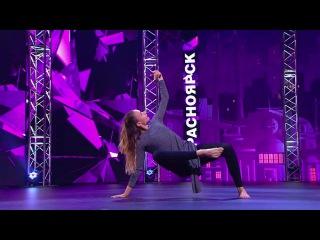 Танцы: Лилия Тарточакова (ONUKA - Other (Intro)) (сезон 3, серия 3)