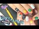 Ногти к 1 сентября Школьный маникюр Back to School nails tutorial DIY