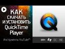 Как скачать и установить QuickTime Player 7? Инструменты Ютубера 14