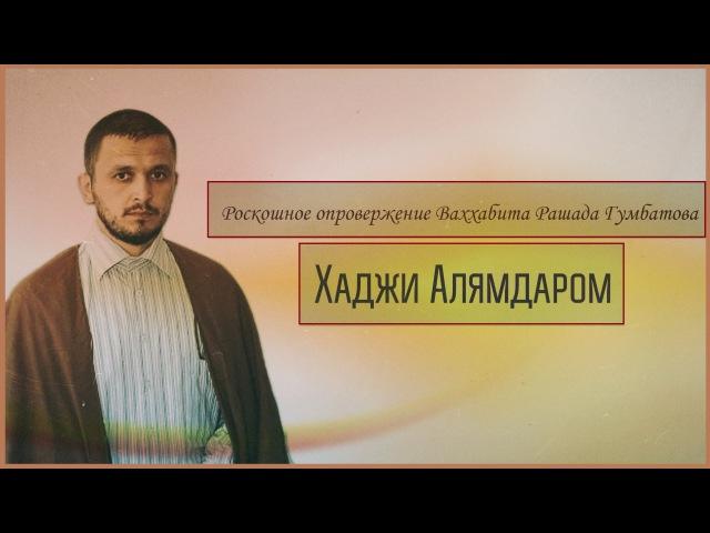 Роскошное опровержение Ваххабита Рашада Гумбатова Хаджи Алямдаром