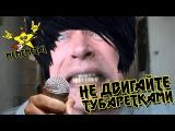 Не Двигайте Тубаретками (Metalcore Version by MEMEMETAL)