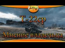 Т-22ср Мнение владельца ~World of Tanks~